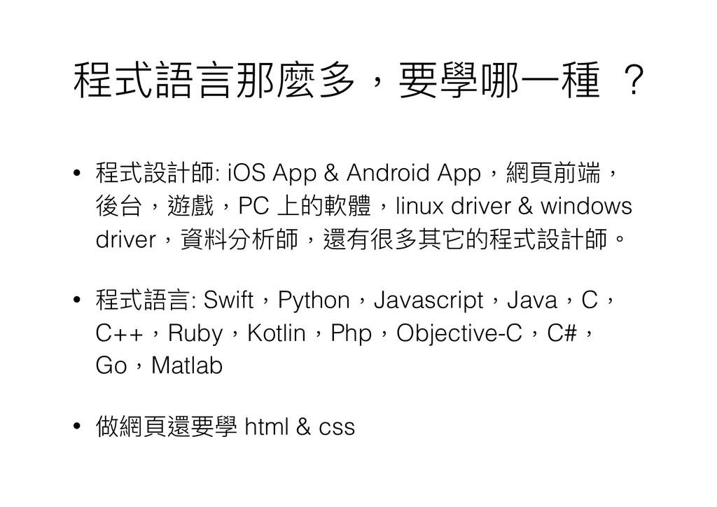 程式語⾔言那麼多,要學哪⼀一種 ? • 程式設計師: iOS App & Android Ap...