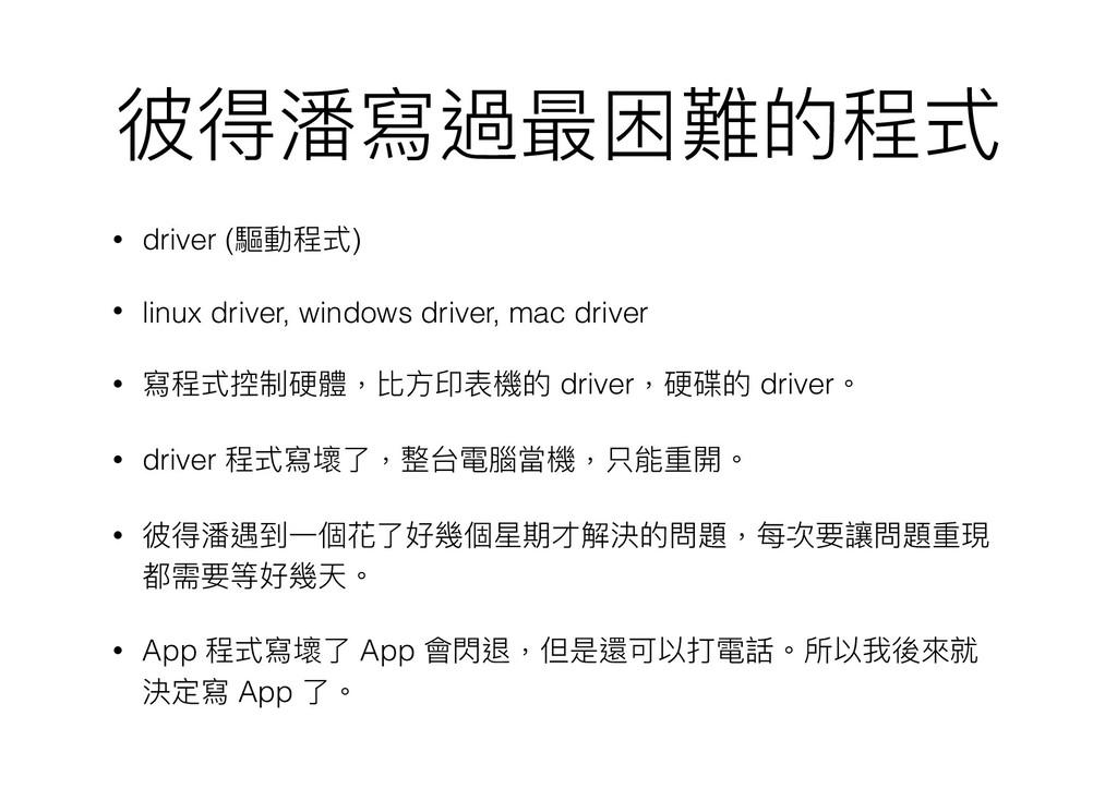 彼得潘寫過最困難的程式 • driver (驅動程式) • linux driver, win...