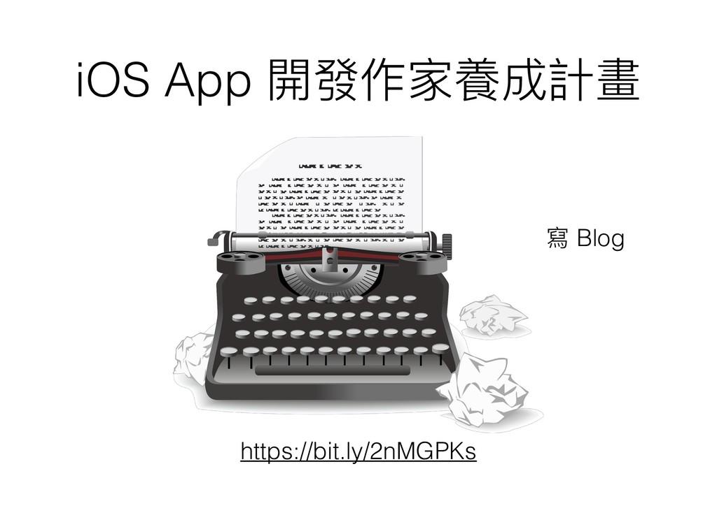iOS App 開發作家養成計畫 https://bit.ly/2nMGPKs 寫 Blog