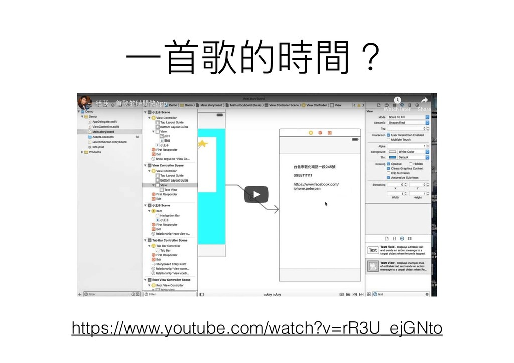 ⼀一⾸首歌的時間? https://www.youtube.com/watch?v=rR3U_...