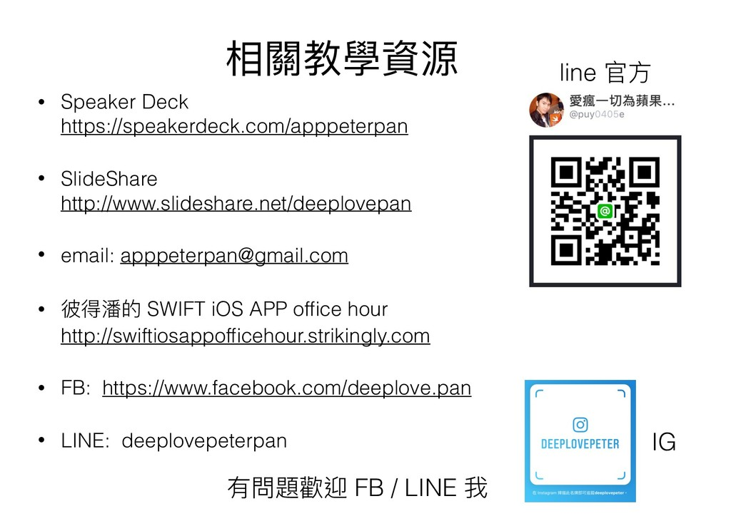 相關教學資源 • Speaker Deck