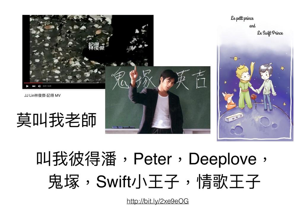 叫我彼得潘,Peter,Deeplove, ⿁鬼塚,Swift⼩小王⼦子,情歌王⼦子 莫叫我老...