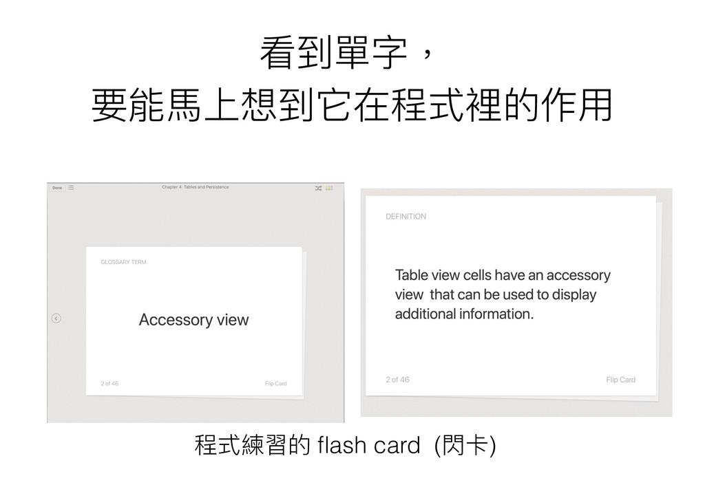 看到單字, 要能⾺馬上想到它在程式裡的作⽤用 程式練習的 flash card (閃卡)