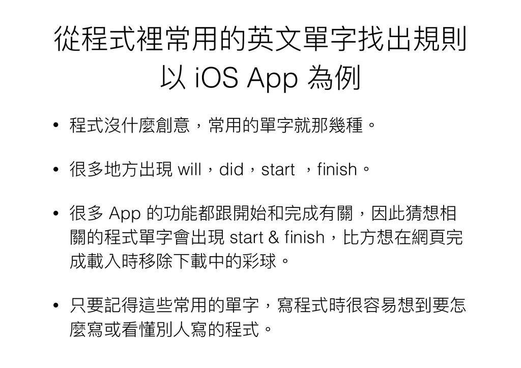 從程式裡常⽤用的英⽂文單字找出規則 以 iOS App 為例例 • 程式沒什什麼創意,常⽤用的...