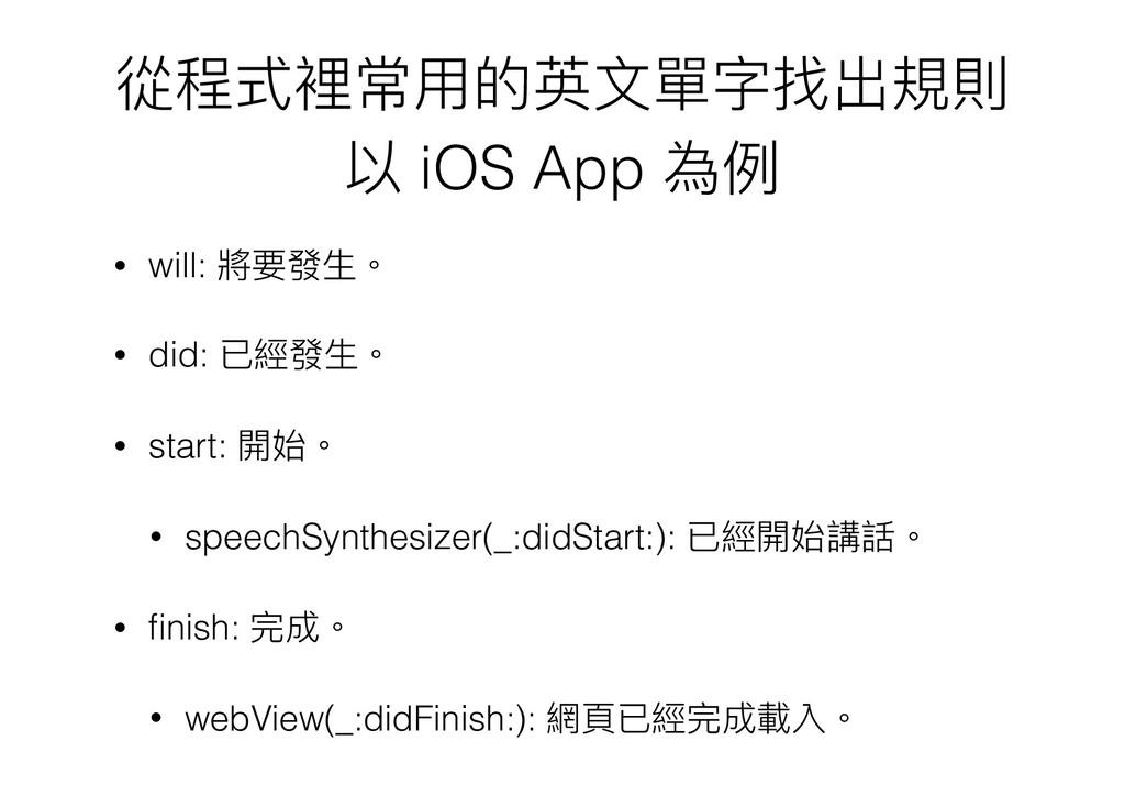 從程式裡常⽤用的英⽂文單字找出規則 以 iOS App 為例例 • will: 將要發⽣生。 ...