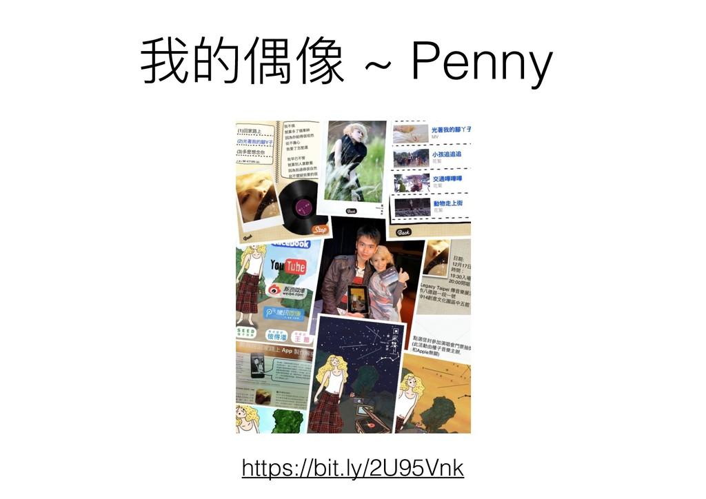 我的偶像 ~ Penny https://bit.ly/2U95Vnk