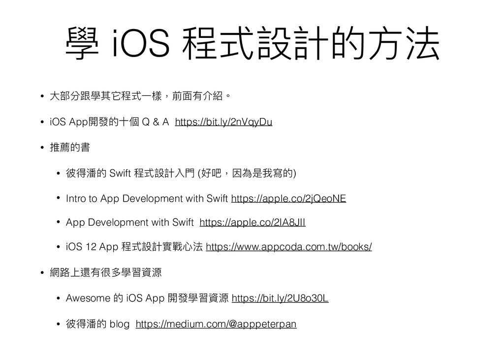 學 iOS 程式設計的⽅方法 • ⼤大部分跟學其它程式⼀一樣,前⾯面有介紹。 • iOS Ap...