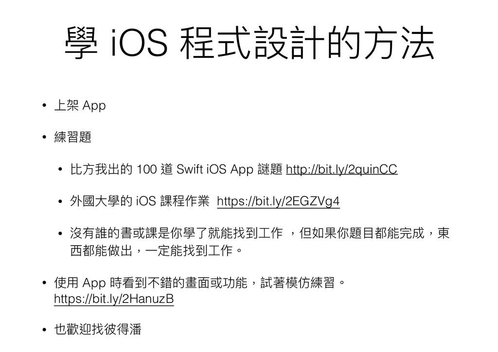 學 iOS 程式設計的⽅方法 • 上架 App • 練習題 • 比⽅方我出的 100 道 Sw...