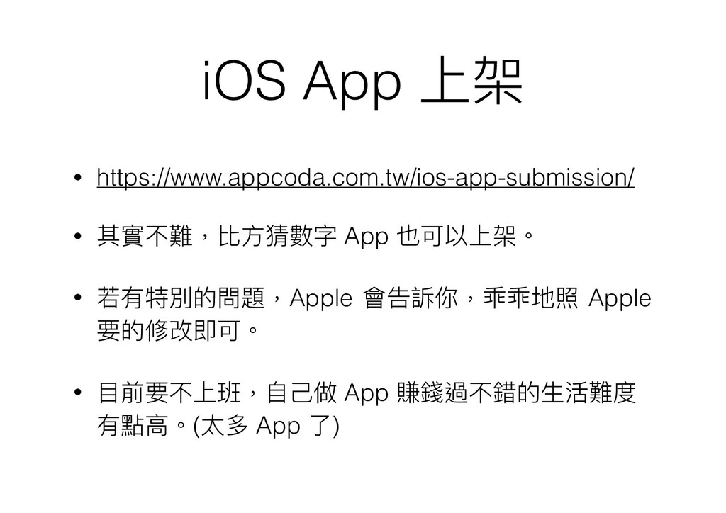 iOS App 上架 • https://www.appcoda.com.tw/ios-app...