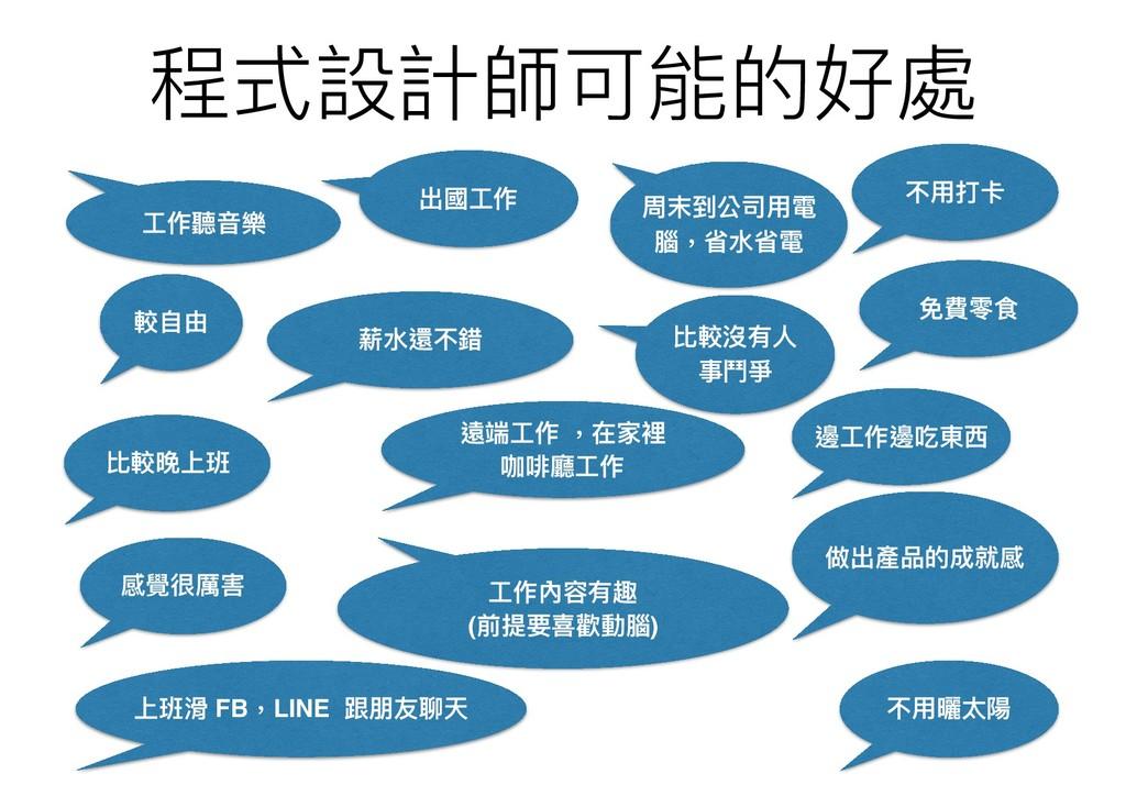 程式設計師可能的好處 較⾃自由 邊⼯工作邊吃東⻄西 上班滑 FB,LINE 跟朋友聊天 薪⽔水...