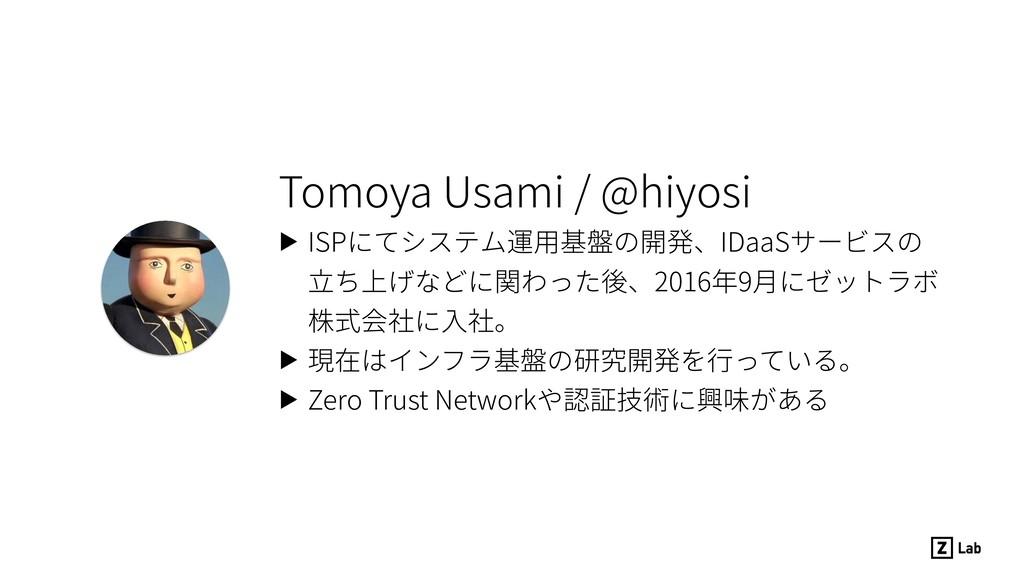 Tomoya Usami / @hiyosi ▶ ISPにてシステム運⽤基盤の開発、IDaaS...