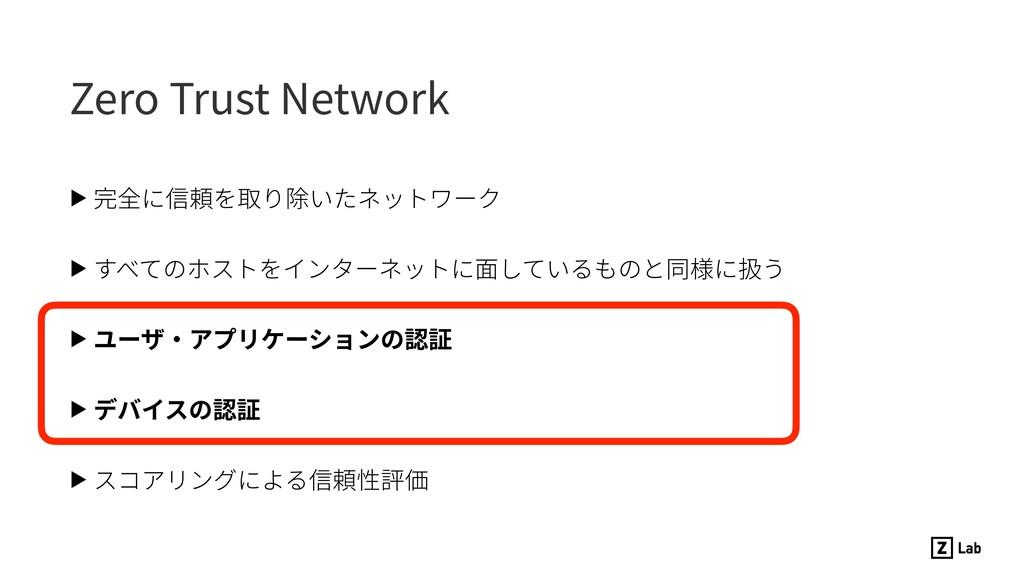 Zero Trust Network ▶ 完全に信頼を取り除いたネットワーク ▶ すべてのホス...