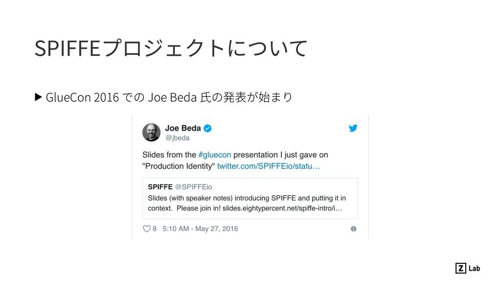 SPIFFEプロジェクトについて ▶ GlueCon 2016 での Joe Beda ⽒の発...