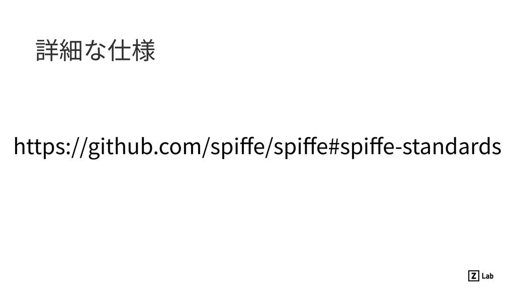 詳細な仕様 https://github.com/spiffe/spiffe#spiffe-stan...