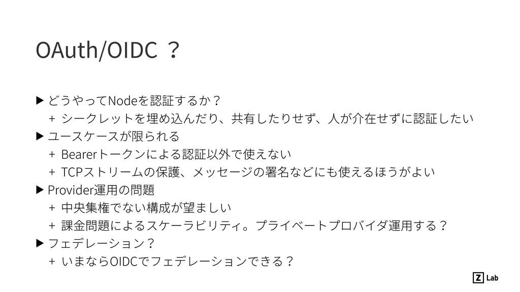 OAuth/OIDC ? ▶ どうやってNodeを認証するか? + シークレットを埋め込んだり...