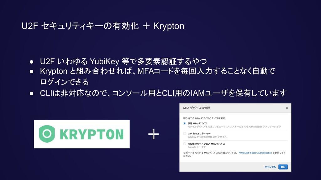U2F セキュリティキーの有効化 + Krypton ● U2F いわゆる YubiKey 等...