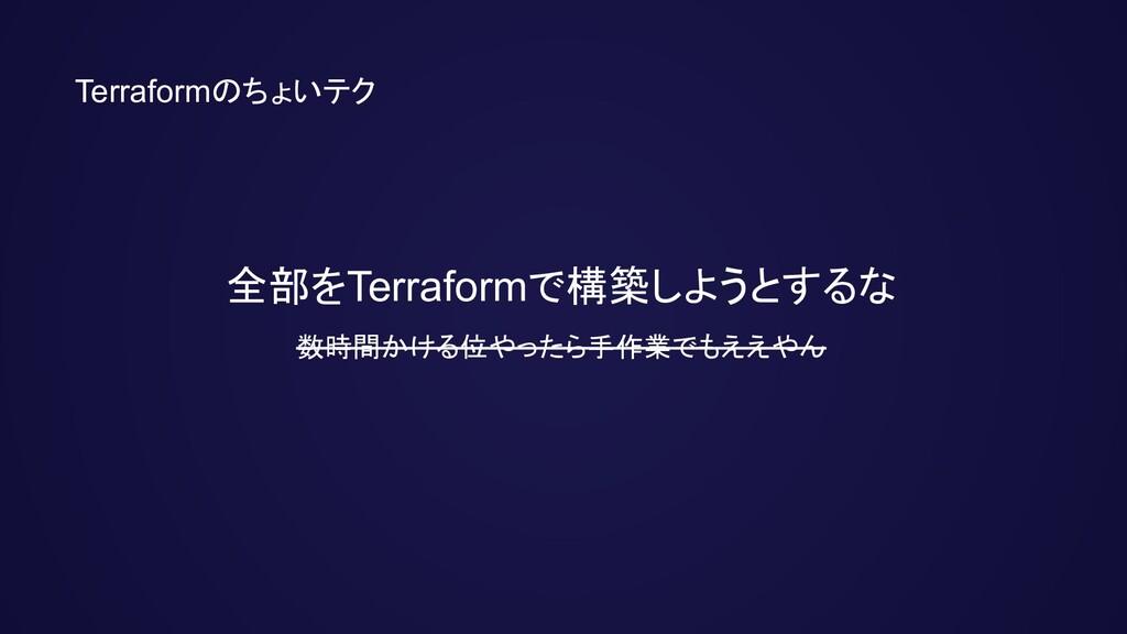 Terraformのちょいテク 全部をTerraformで構築しようとするな 数時間かける位や...