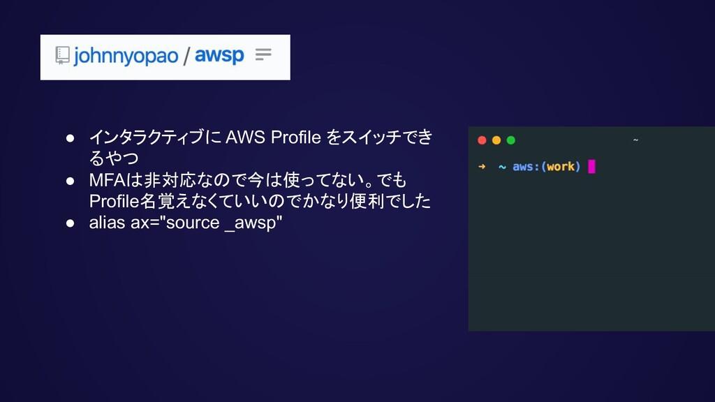 ● インタラクティブに AWS Profile をスイッチでき るやつ ● MFAは非対応なの...
