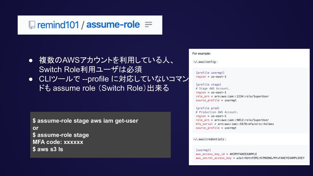 ● 複数のAWSアカウントを利用している人、 Switch Role利用ユーザは必須 ● CL...