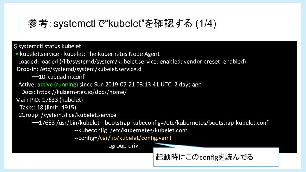 """参考:systemctlで""""kubelet""""を確認する (1/4) $ systemctl s..."""