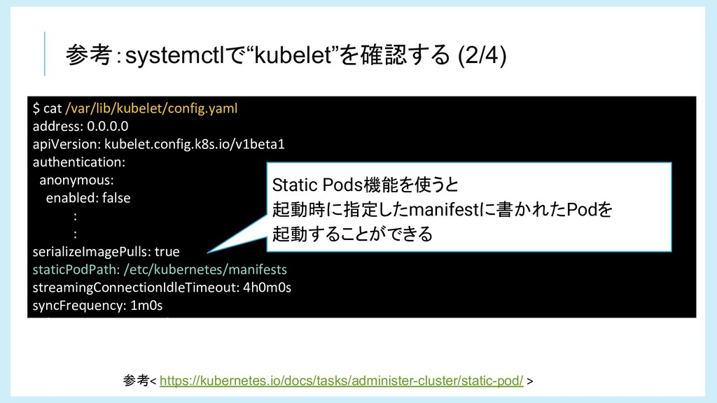 """参考:systemctlで""""kubelet""""を確認する (2/4) $ cat /var/li..."""