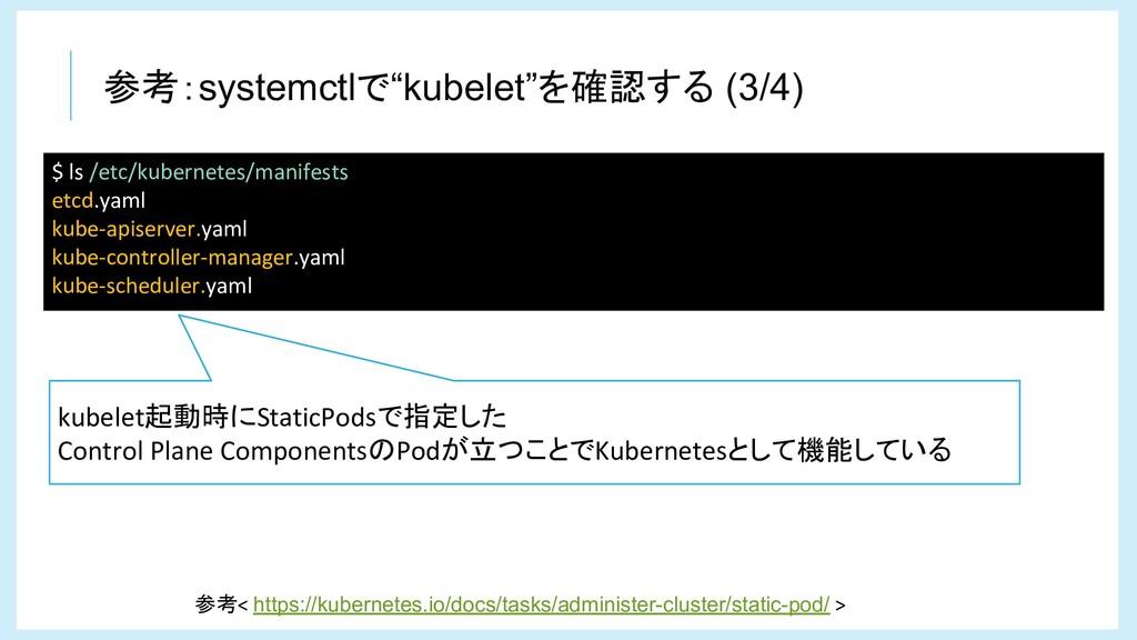 """参考:systemctlで""""kubelet""""を確認する (3/4) $ ls /etc/kub..."""