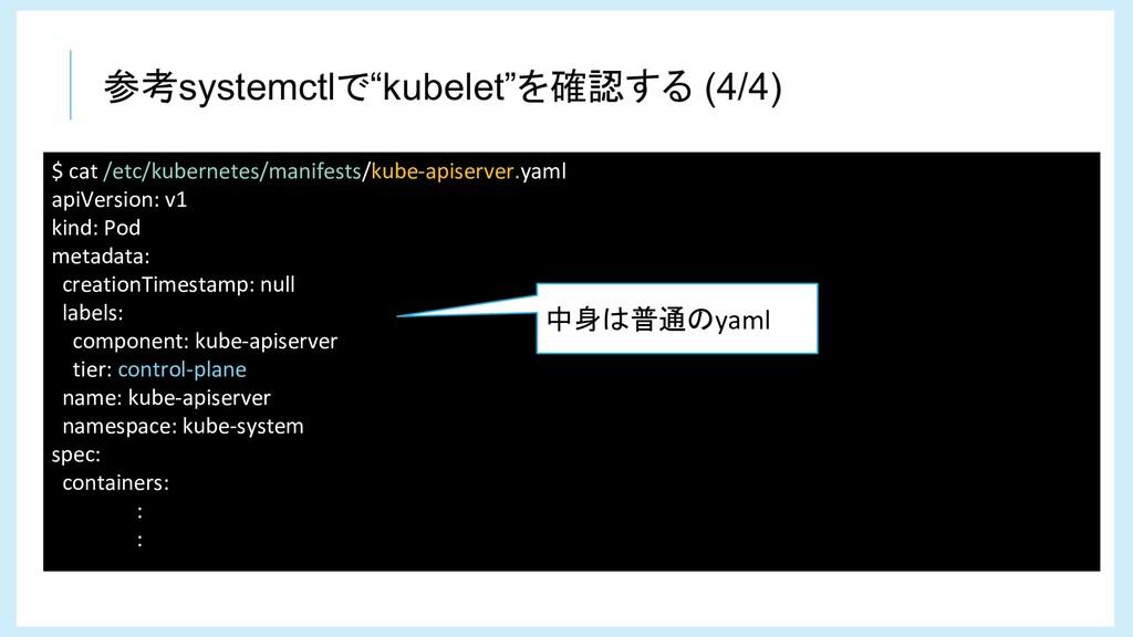 """参考systemctlで""""kubelet""""を確認する (4/4) $ cat /etc/kub..."""
