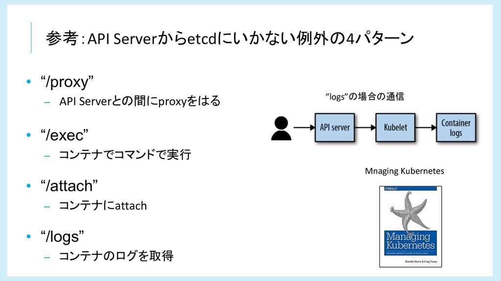 """参考:API Serverからetcdにいかない例外の4パターン • """"/proxy"""" – A..."""