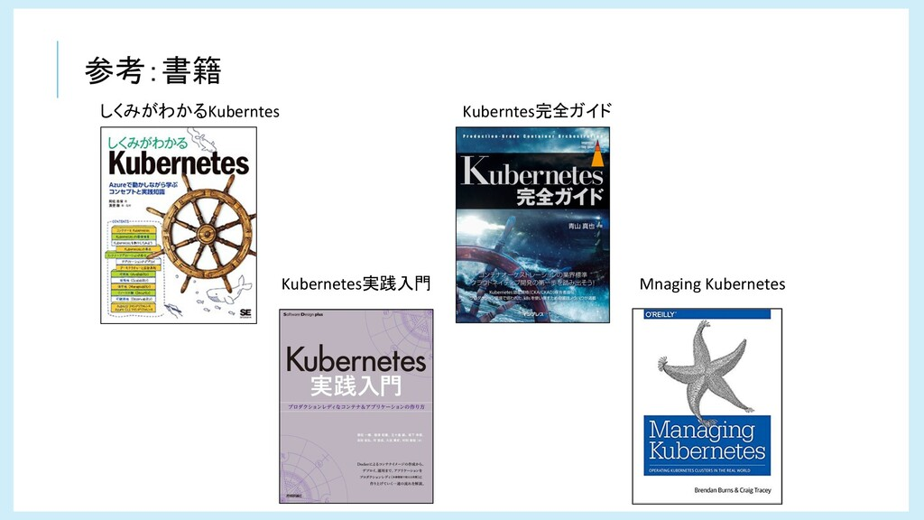 参考:書籍 しくみがわかるKuberntes Kubernetes実践入門 Mnaging K...