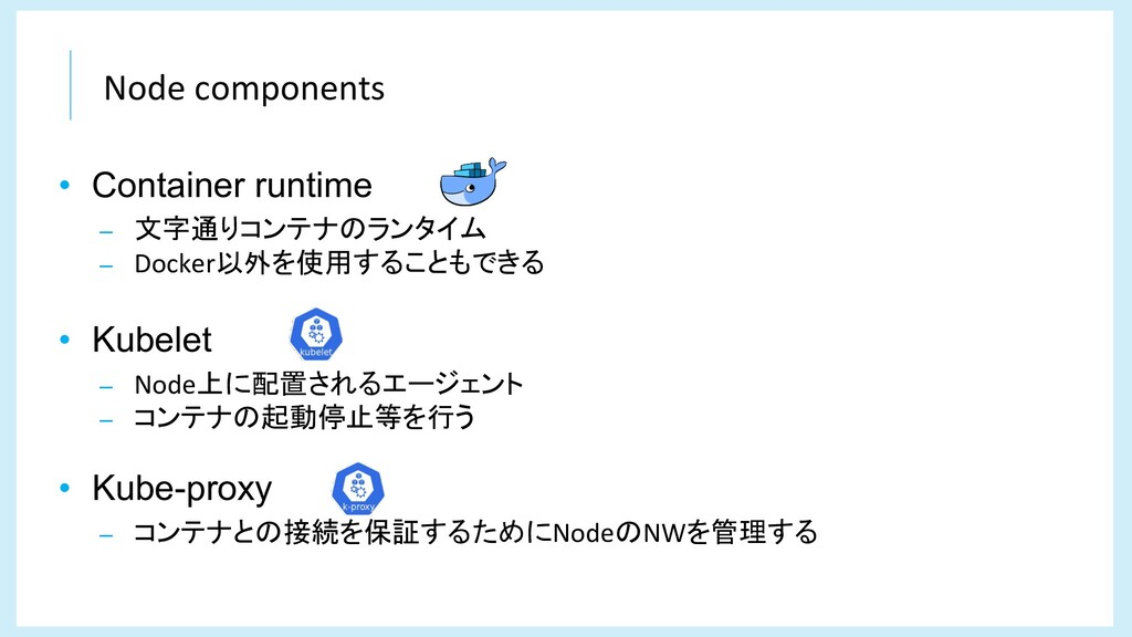 Node components • Container runtime – 文字通りコンテナの...