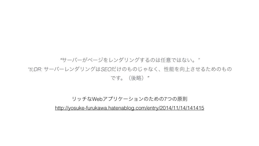 ϦονͳWebΞϓϦέʔγϣϯͷͨΊͷ7ͭͷݪଇ http://yosuke-furukawa...