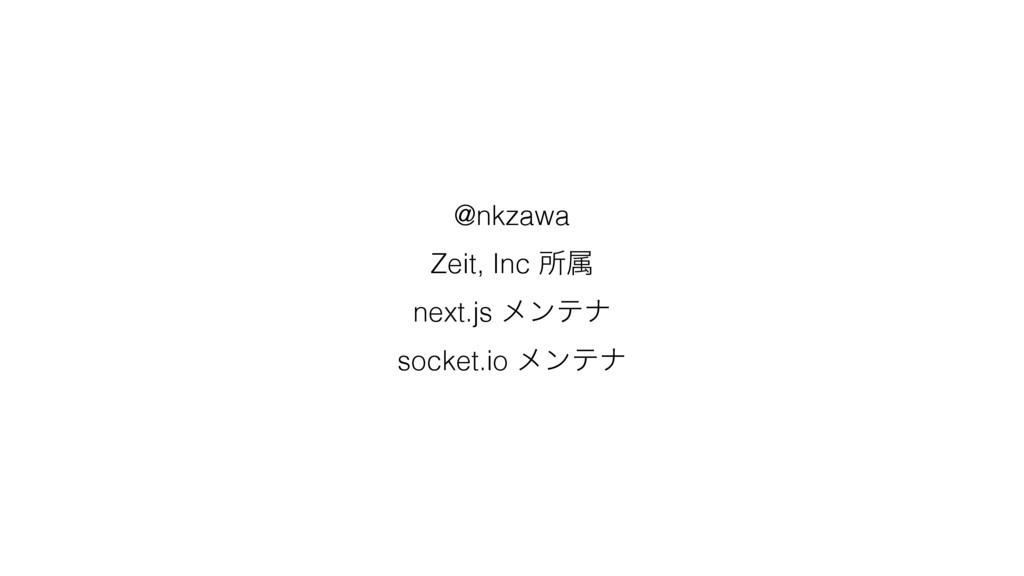 @nkzawa Zeit, Inc ॴଐ next.js ϝϯςφ socket.io ϝϯςφ