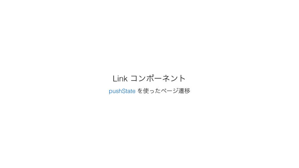 Link ίϯϙʔωϯτ pushState ΛͬͨϖʔδભҠ