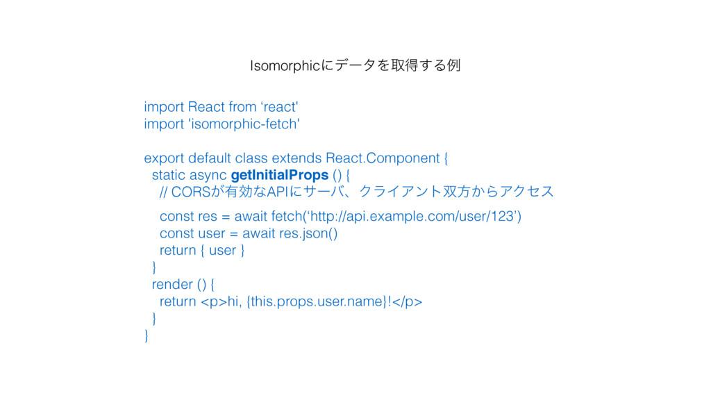 IsomorphicʹσʔλΛऔಘ͢Δྫ import React from 'react' ...