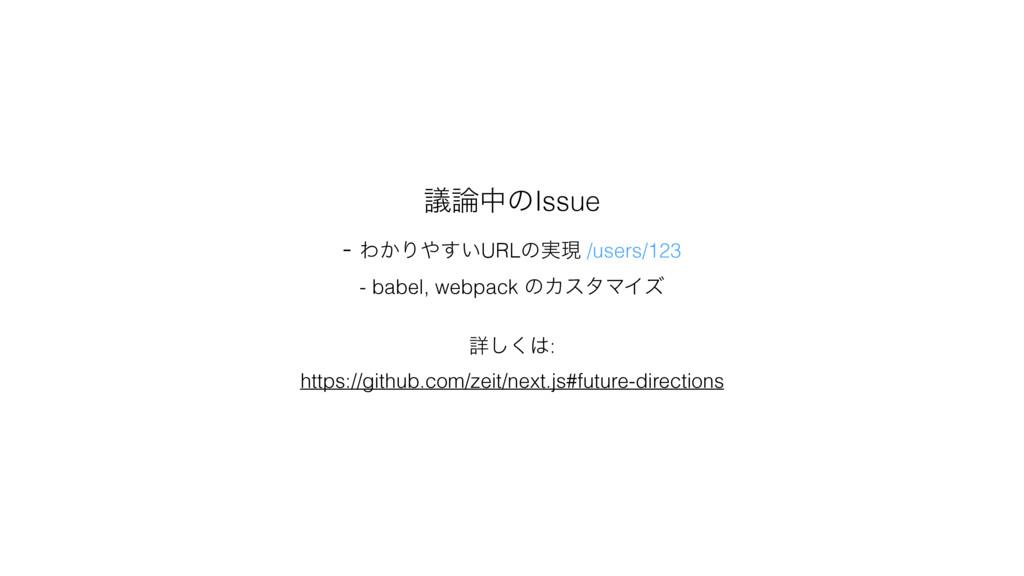ٞதͷIssue - Θ͔Γ͍͢URLͷ࣮ݱ /users/123 - babel, we...