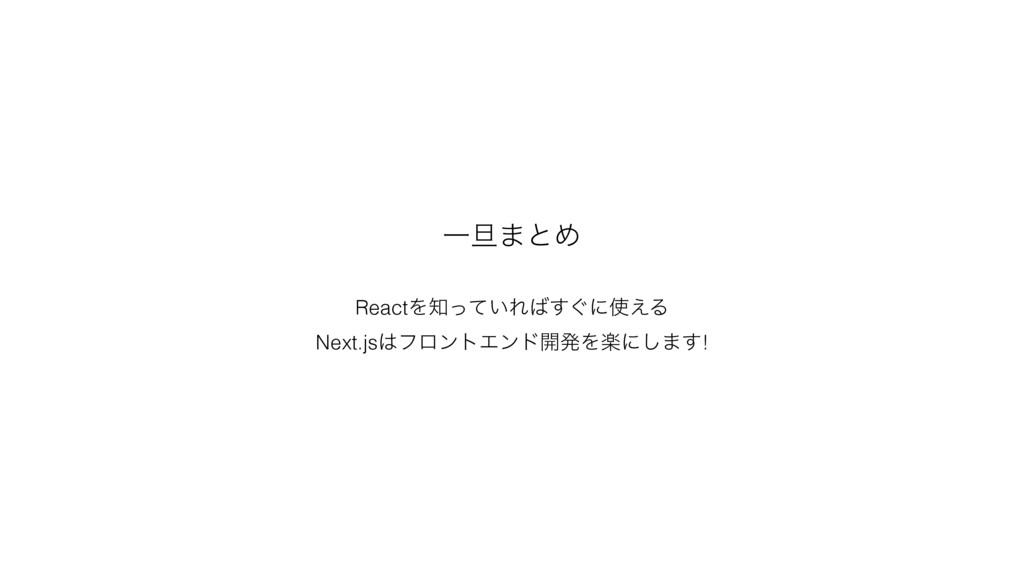 Ұ୴·ͱΊ ReactΛ͍ͬͯΕ͙͢ʹ͑Δ Next.jsϑϩϯτΤϯυ։ൃΛָʹ͠·...