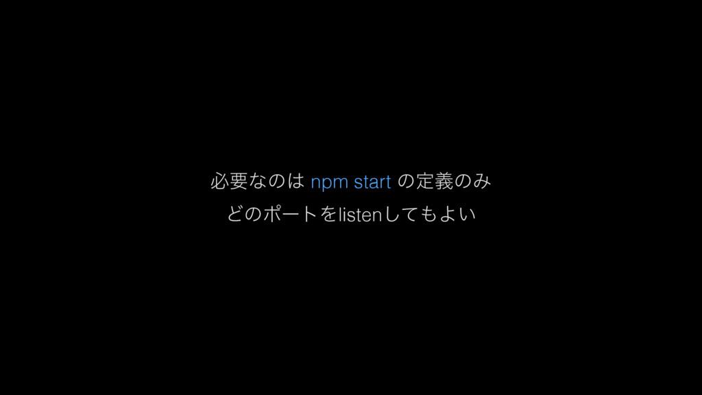ඞཁͳͷ npm start ͷఆٛͷΈ ͲͷϙʔτΛlistenͯ͠Α͍