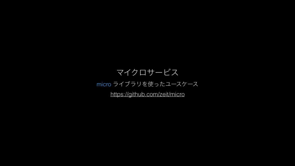 ϚΠΫϩαʔϏε micro ϥΠϒϥϦΛͬͨϢʔεέʔε https://github.c...