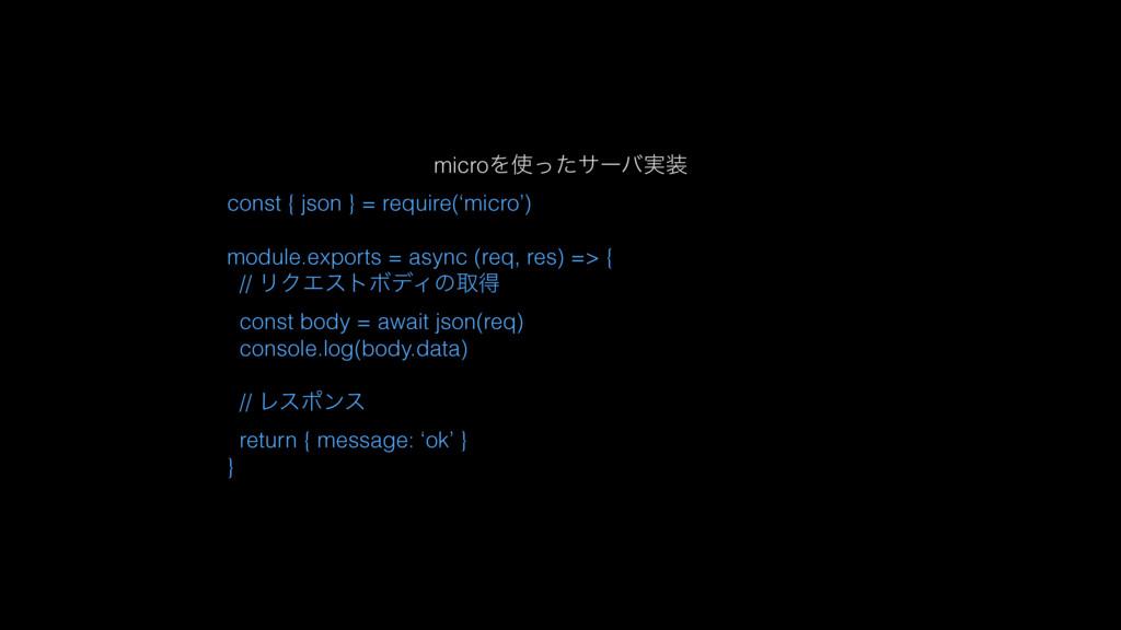 microΛͬͨαʔό࣮ const { json } = require('micro'...