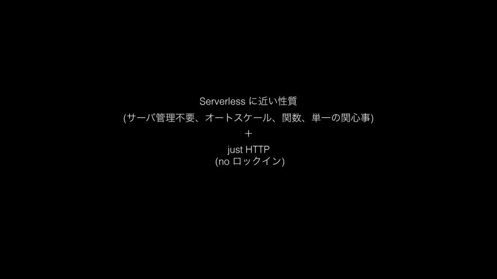 Serverless ʹ͍ۙੑ࣭ (αʔόཧෆཁɺΦʔτεέʔϧɺؔɺ୯Ұͷؔ৺) ʴ ...