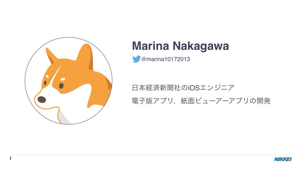 2 Marina Nakagawa @marina10172013 ຊܦࡁ৽ฉࣾͷiOSΤϯ...