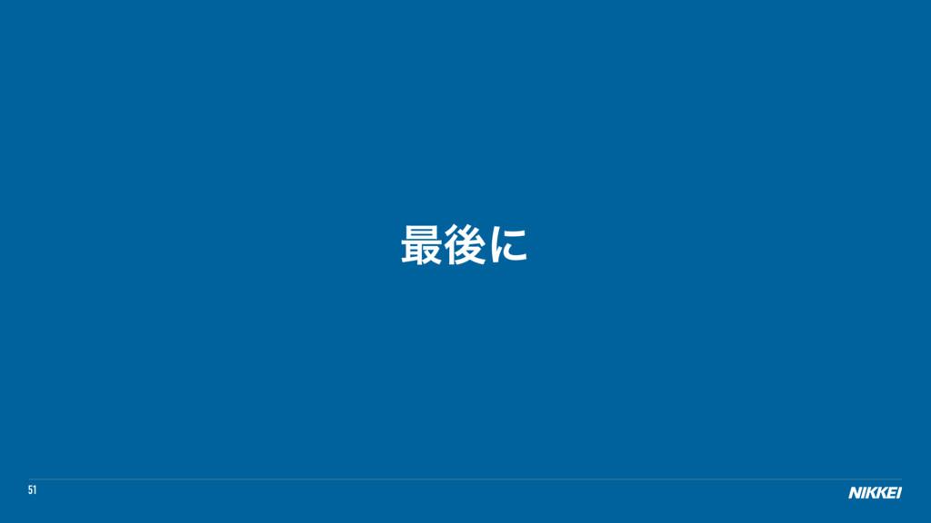 51 ࠷ޙʹ