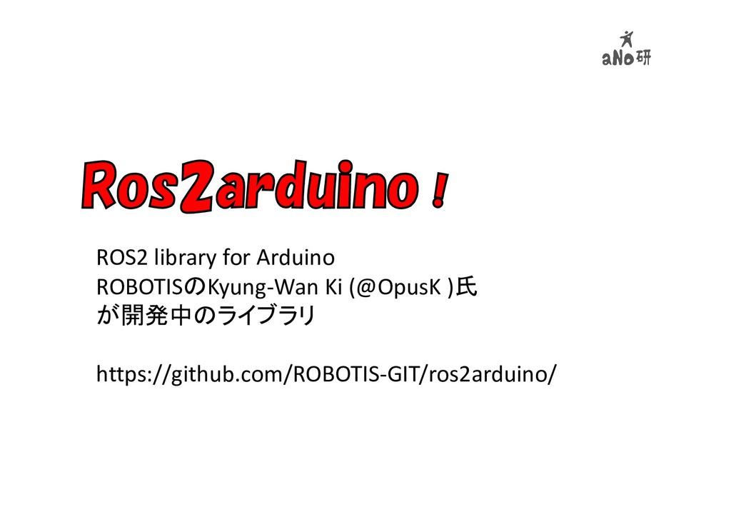 ROS2 library for Arduino ROS2 library for Ardui...