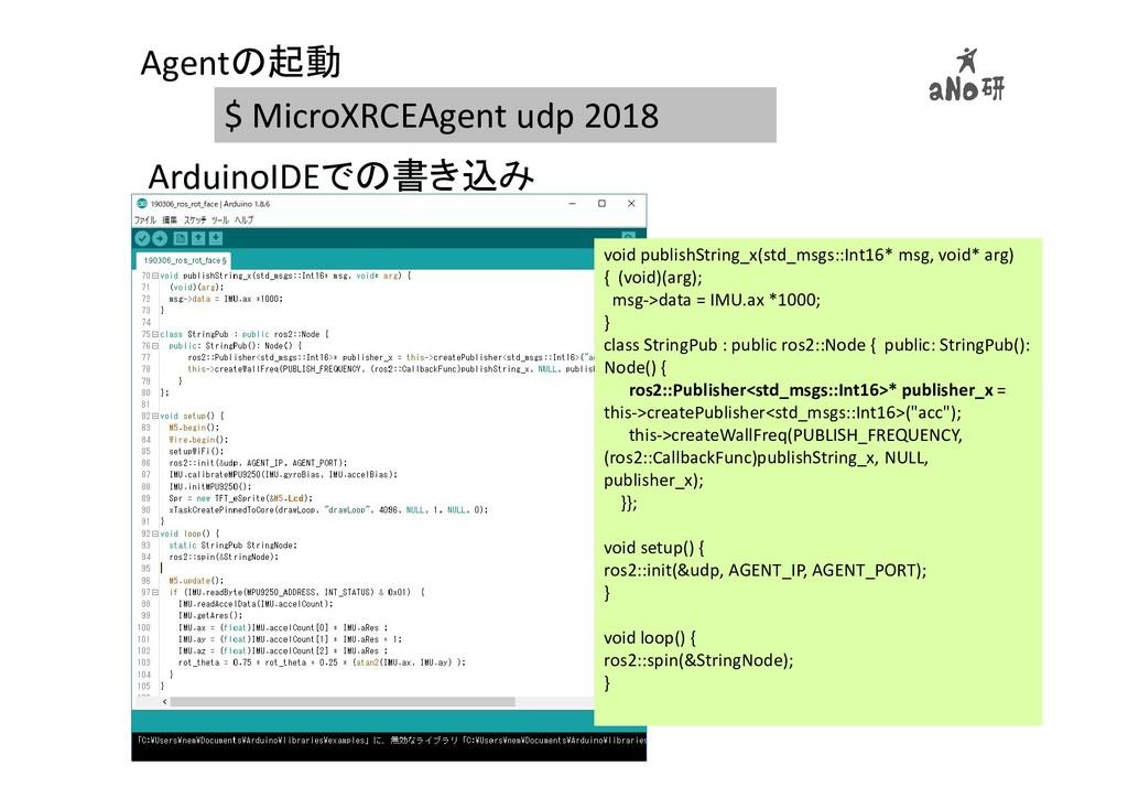 $ MicroXRCEAgent udp 2018 Agentの起動 ArduinoIDEでの...