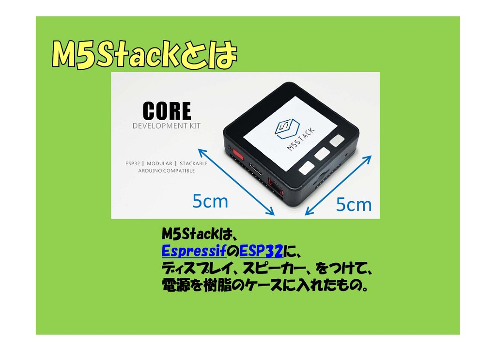 5 5 5cm 5cm M5Stackは、 EspressifのESP32に、 ディスプレイ、...