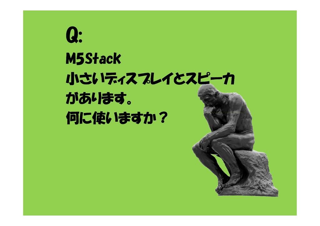 Q: M5Stack 小さいディスプレイとスピーカ があります。 何に使いますか? 何に使いま...