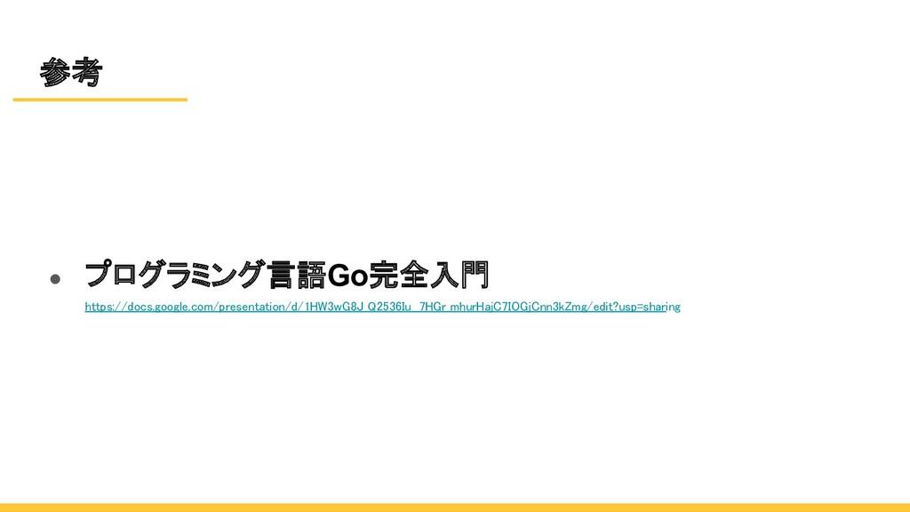 参考 ● プログラミング言語Go完全入門 https://docs.google.com/p...