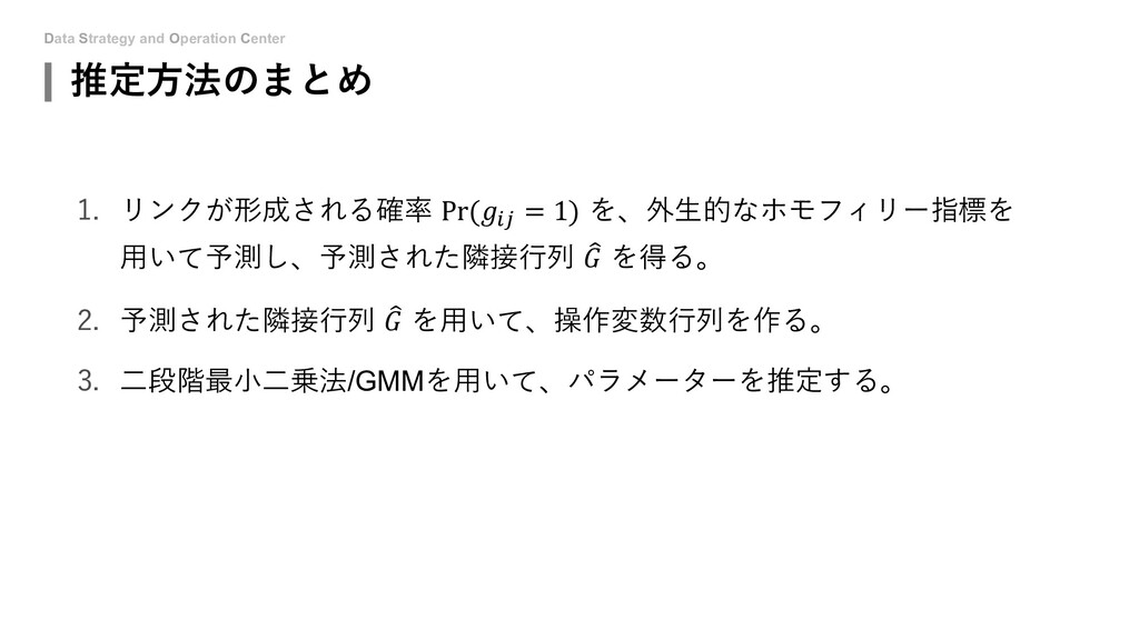 Data Strategy and Operation Center 推定⽅法のまとめ 1. ...