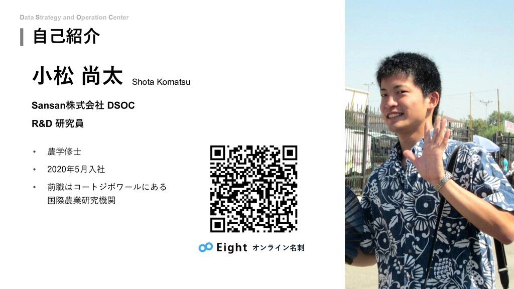 Data Strategy and Operation Center ⾃⼰紹介 • 農学修⼠ ...