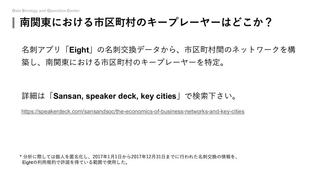 Data Strategy and Operation Center 南関東における市区町村の...